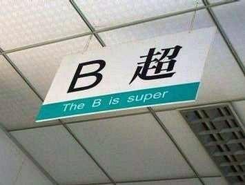 """高清图—看看医院是怎么翻译""""B超""""的"""