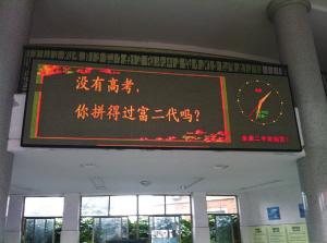 高清图—浙江中学励志标语走红:没高考你拼得过富二代吗