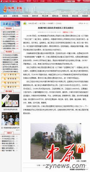 高清图—杭州余杭区政府网惊现领导视察PS悬浮照