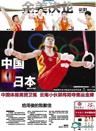 高清图—云南《都市时报》头版向举重选手周俊公开道歉