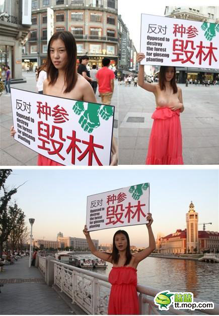 高清图—裸模张筱雨天津裸体举牌反对种参毁林