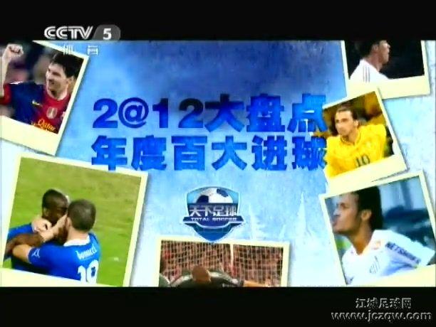 2012足球大汇总—百大进球!20130107《天下足球》录像