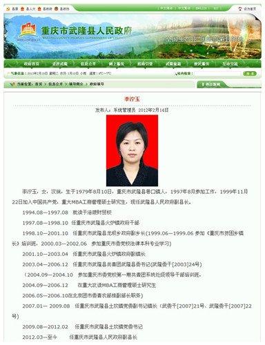 高清图—重庆武隆县中专女干部李泞玉19岁当上副乡长