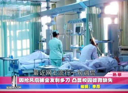 高清图—河南郑州黄河科技大学大二学生因强电扇被同学刺伤