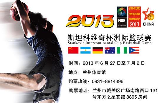新一届斯坦科维奇杯大幕拉开!20130627中国男篮VS波多黎各录像