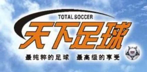 央视体育频道《天下足球》最新一期完整版超清录像20130624