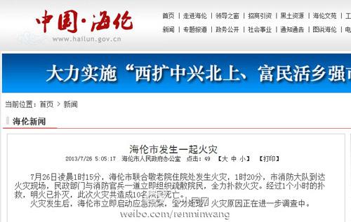 高清图—黑龙江海伦市联合敬老院发生火灾 10名老人死亡