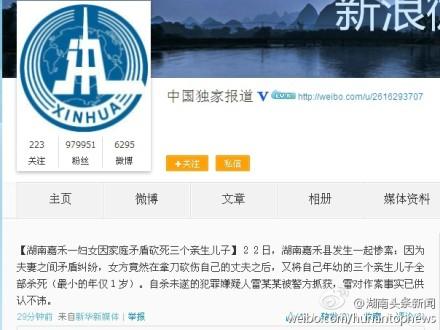 高清图—湖南嘉禾县一妇女因夫妻矛盾将仨儿子砍死