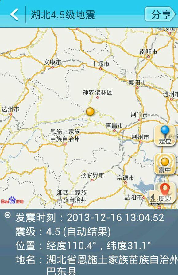 高清图—湖北省恩施土家族苗族自治州巴东县地震20131216