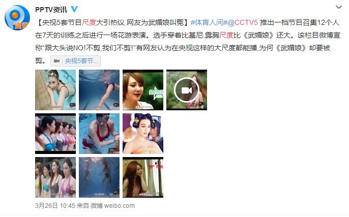 [视频]CCTV5央视体育人间七天计划完整版20141006·花样游泳录像