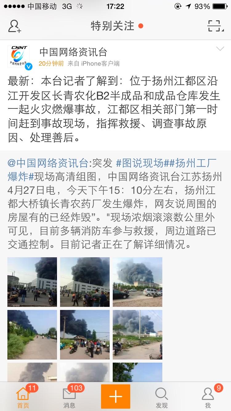 网曝扬州江都大桥镇长青农药厂发生爆炸着火火灾 浓烟滚滚