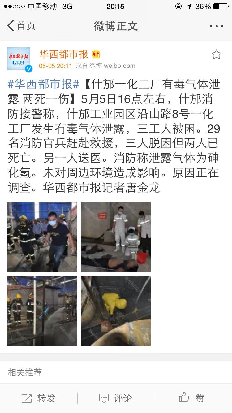 什邡工业园区沿山路8号化工厂发生有毒气体泄露 有伤亡