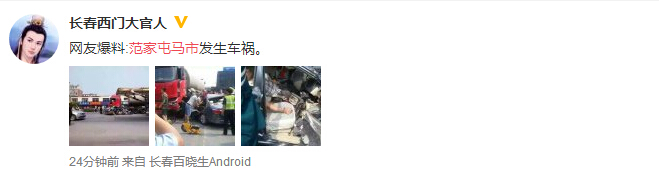 公主岭范家屯马市发生车祸 轿车货车相撞司机被卡|交通事故