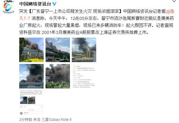 疑似普宁流沙池尾新寮附近貌似是康美药业厂房着火发生火灾