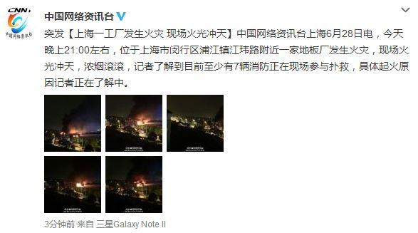 上海闵行区浦江镇江玮路工厂着火发生火灾 火光冲天