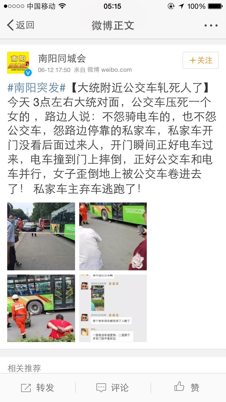 南阳大统附近车祸 私家车乱开门导致女子被公交轧死