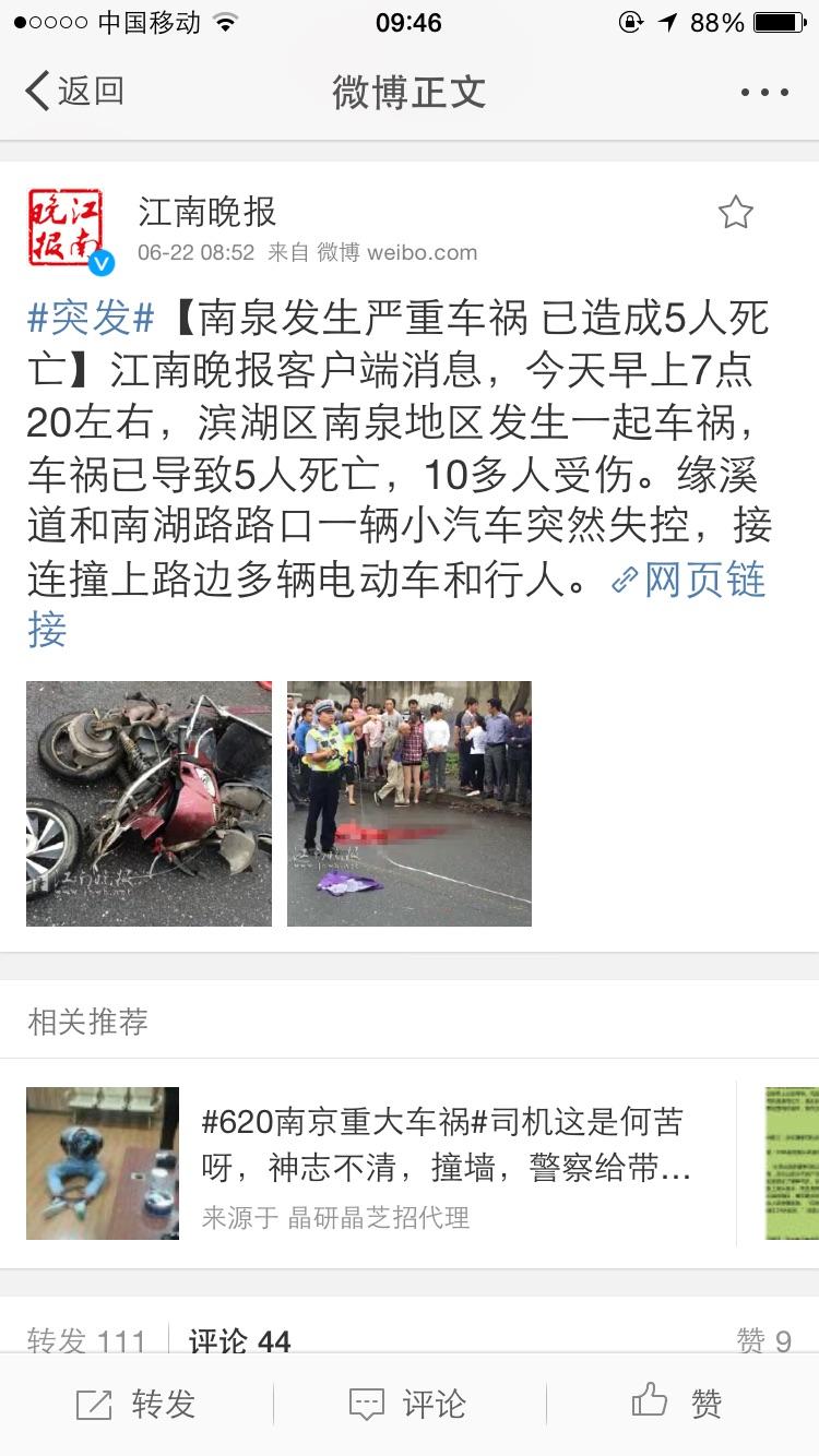 滨湖区南泉地区缘溪道南湖路路口车祸 有人员伤亡|交通事故