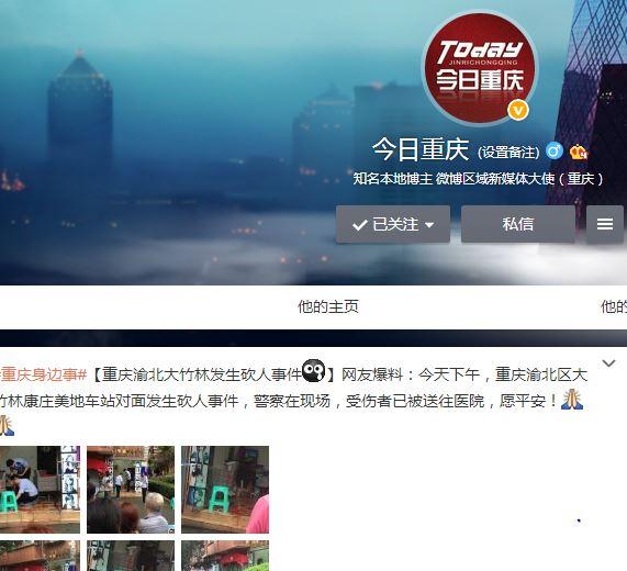 重庆渝北区大竹林康庄美地车站对面审美美发店发生砍