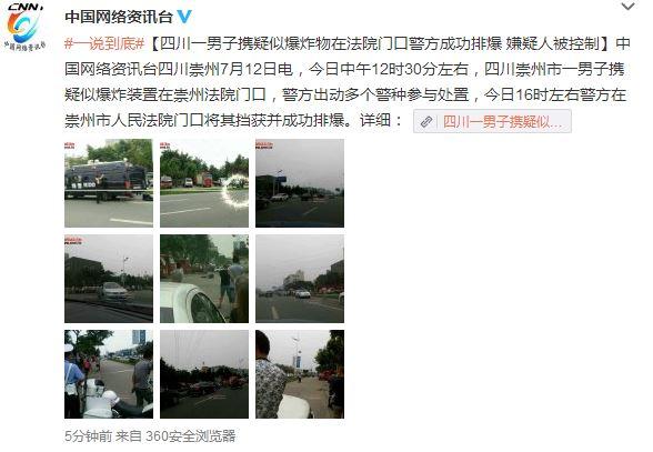 崇州法院门口男子携疑似爆炸物在法院门口 警方排爆