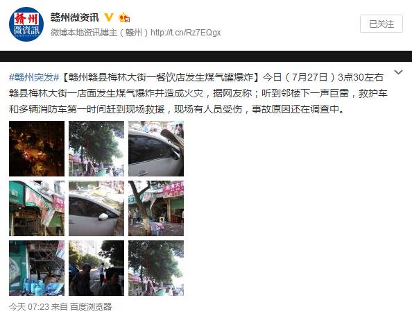 赣县梅林大街餐饮店发生煤气罐爆炸 有人员受伤