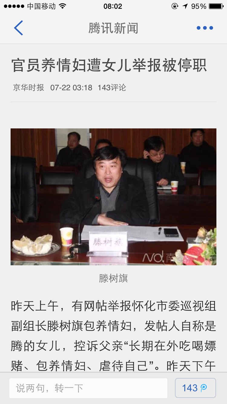 发帖人ftg12345女儿举报父亲怀化市委巡视组副组长滕树旗包养情妇虐待自己