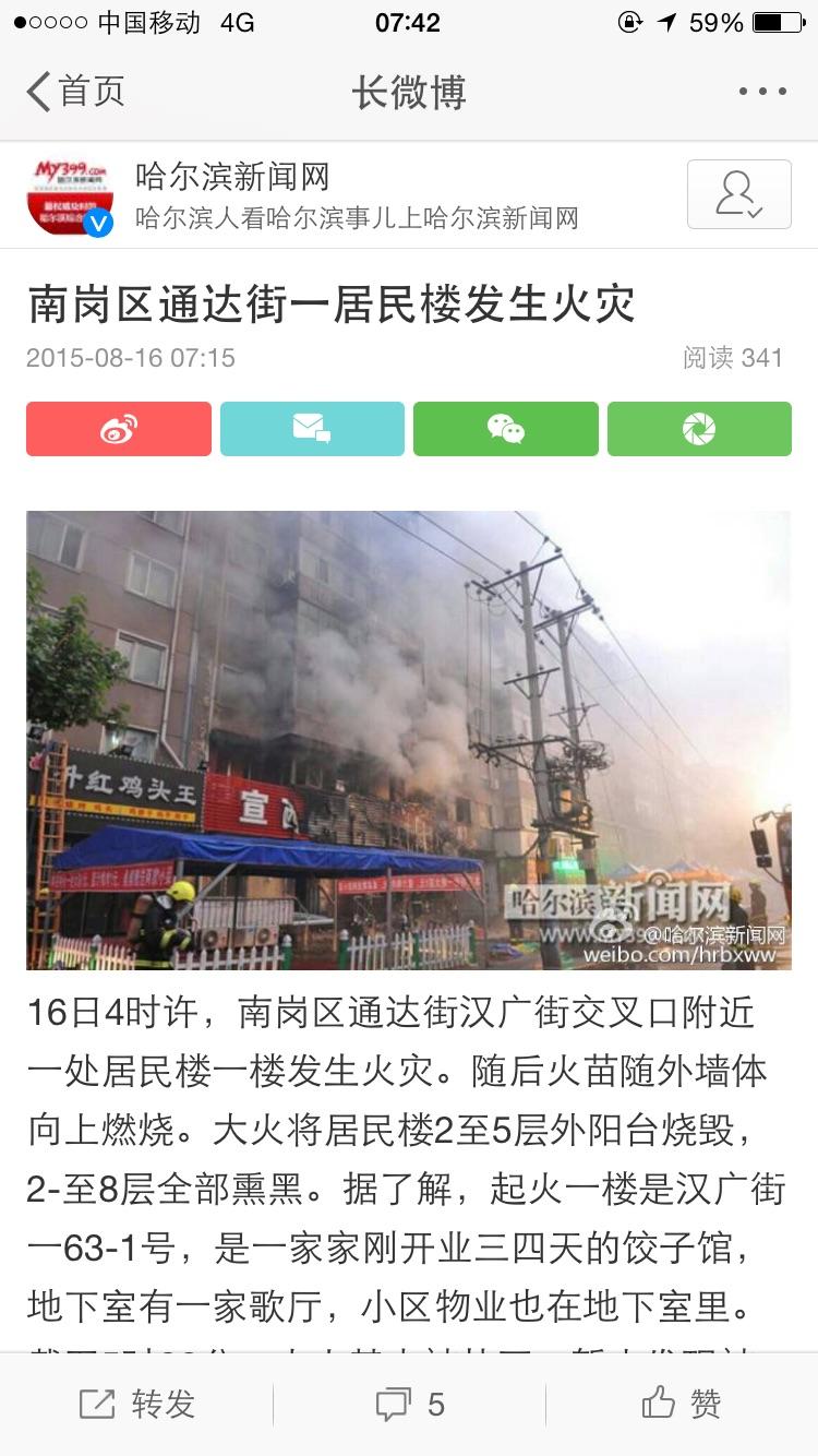 哈尔滨南岗区通达街汉广街居民楼饺子馆着火发生火灾