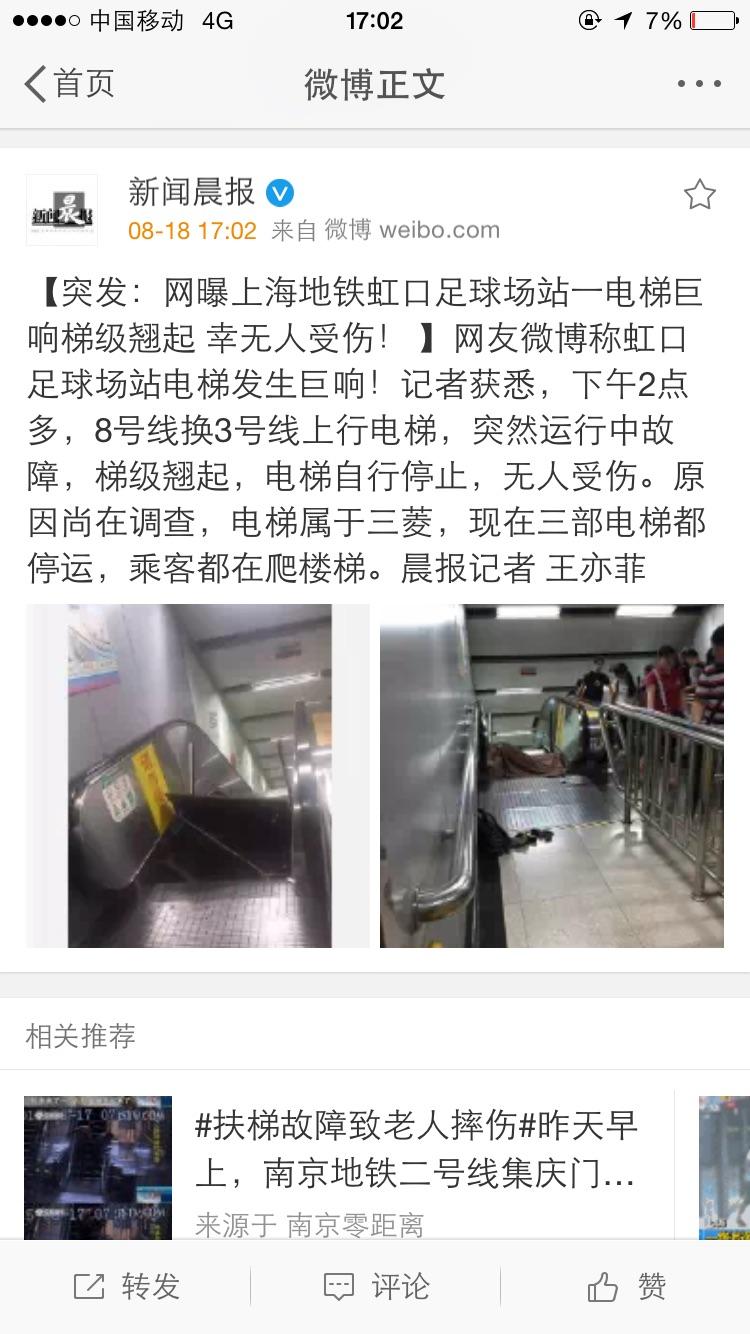 上海地铁虹口足球场站8号线换3号线上行手扶电梯故障翘起