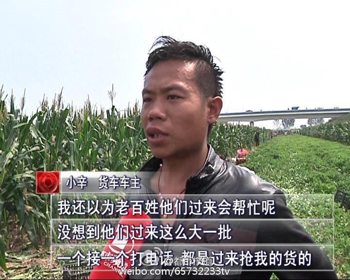 河南驻马店焦桐高速泌阳货车翻车 苹果货物遭哄抢