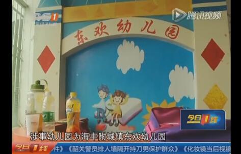 [视频]广东汕尾海丰附城镇东欢幼儿园幼师用脚夹击