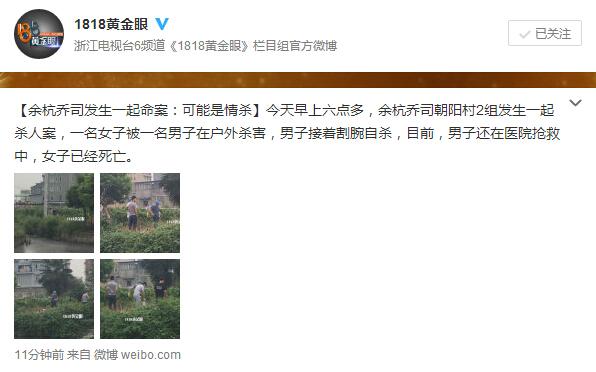 杭州余杭乔司朝阳村2组杀人命案 男子杀女后自杀
