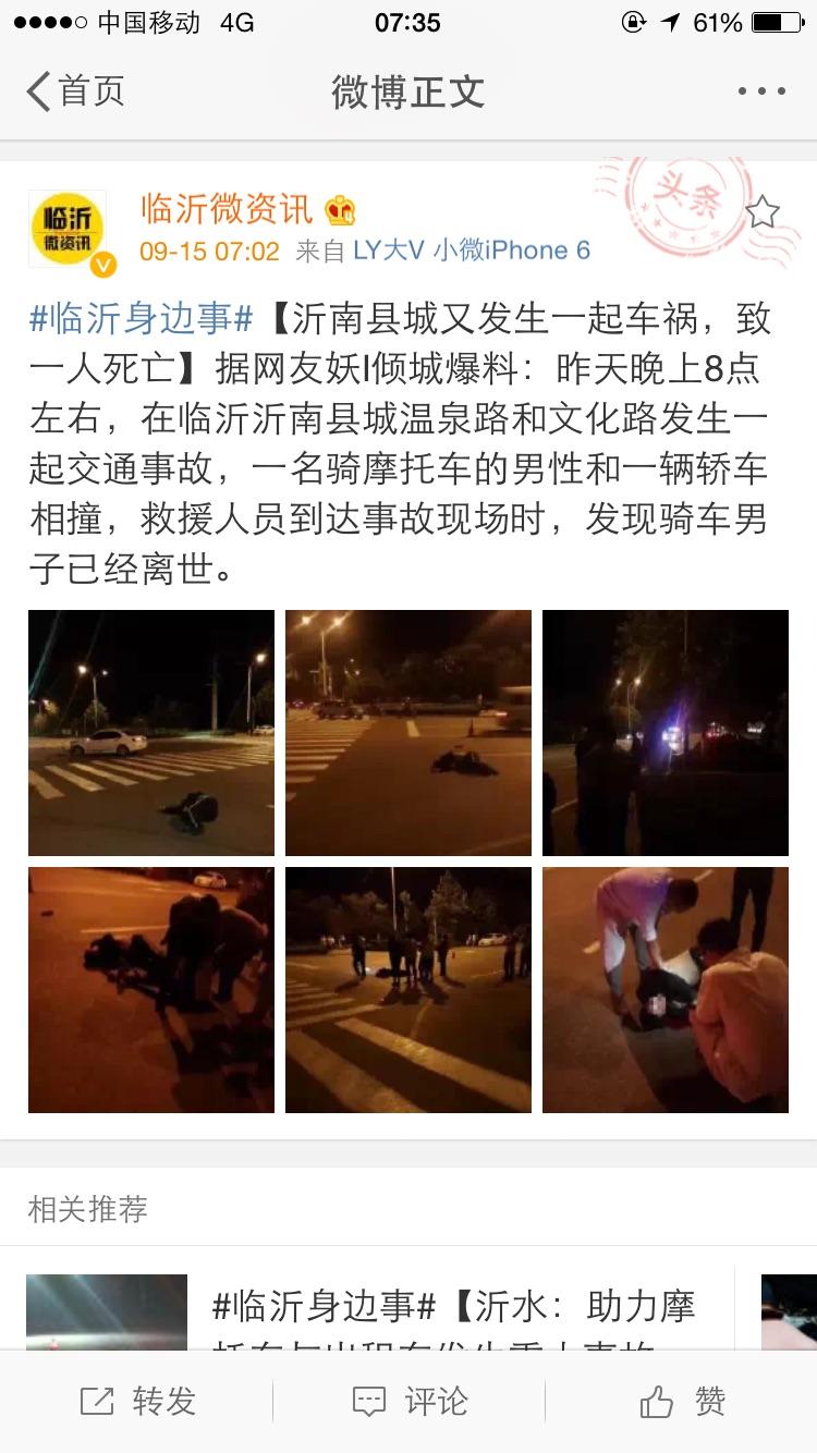 临沂沂南县城温泉路文化路车祸交通事故 一人身亡