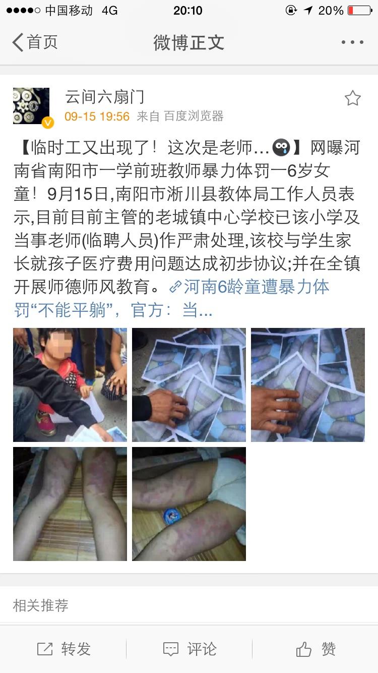 @小朱淼淼淅川县老城镇秧地沟村小学学前班教师体罚6岁幼儿