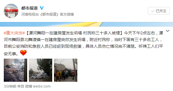 漯河舞阳县北舞渡镇在建房屋发生坍塌 称多人被埋