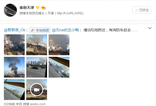 天津塘沽陀地附近着火发生火灾 消防车赶往现场