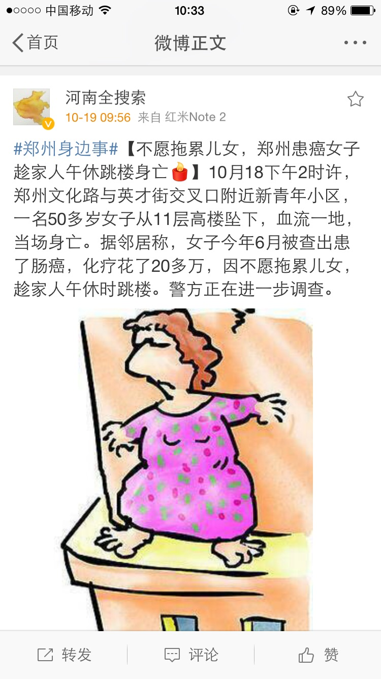 郑州文化路英才街附近新青年小区女子跳楼身亡
