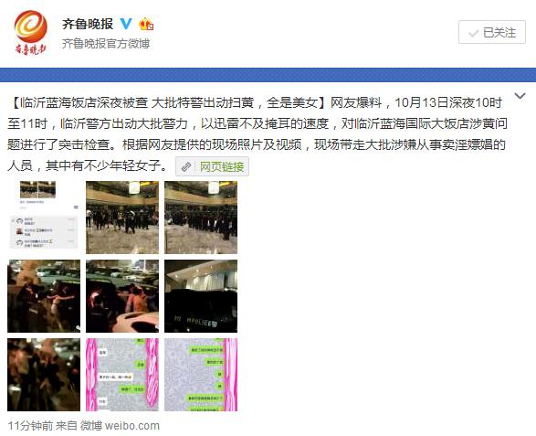 临沂蓝海国际大饭店涉黄 大批特警出动扫黄全是美女