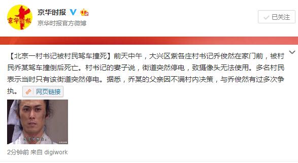 北京大兴区礼贤镇紫各庄村村书记乔俊然在家门前被撞身亡