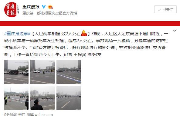 重庆大足区大足东高速下道口车祸交通事故 轿车摩托车相撞
