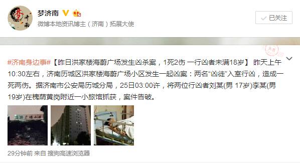 济南历城区洪家楼海蔚广场小区杀人命案 有人员伤亡