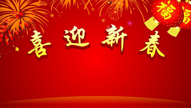 春节有哪些祝福语