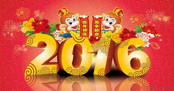 2016年元旦、新年短信祝福语大全