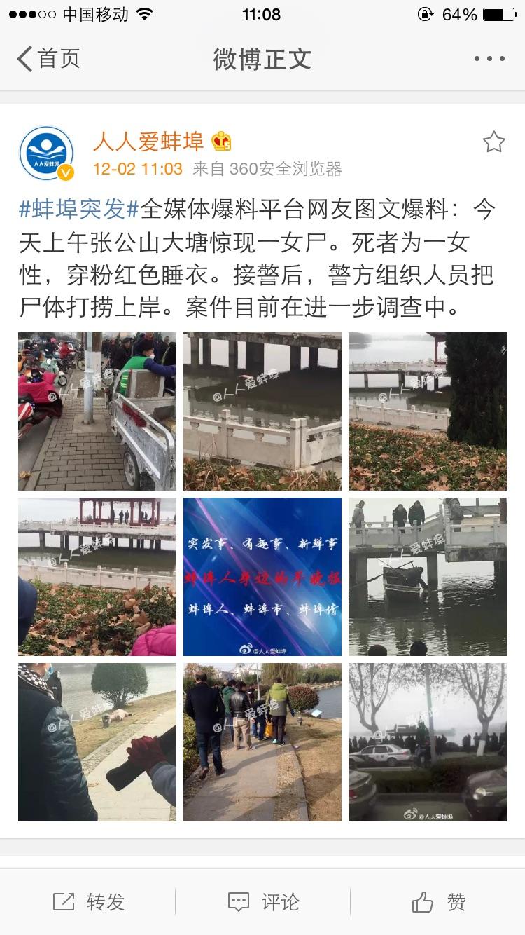 打捞女尸优酷网视频_张公山大塘惊现一女尸 女性尸体