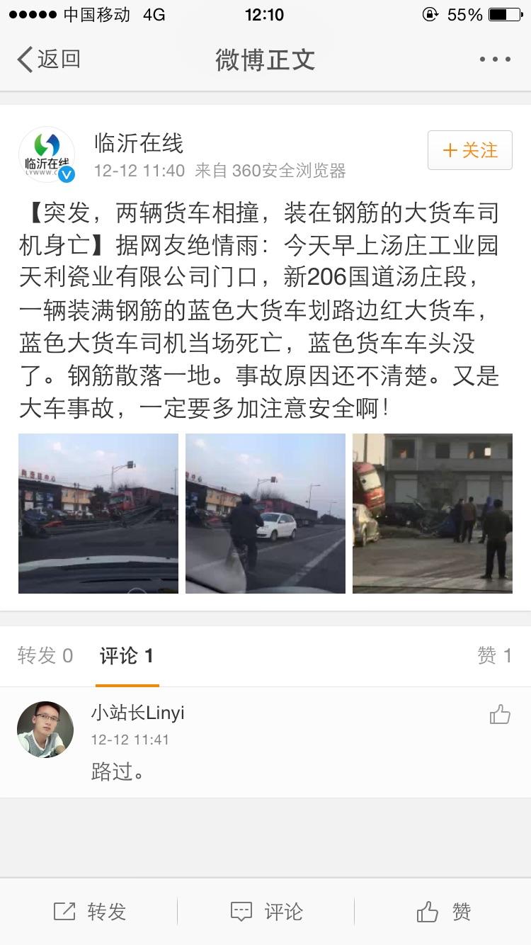 汤庄工业园天利瓷业新206国道车祸 两货车相撞