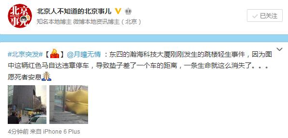 北京东四瀚海科技大厦一人跳楼身亡 原因不详20160120
