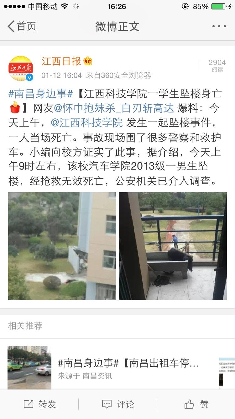 江西科技学院汽车学院一男生坠楼身亡