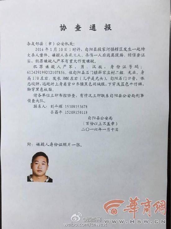 旬阳县段家河镇杀人命案 三死一伤嫌疑人自杀