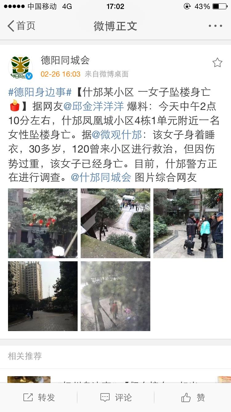 什邡凤凰城小区4栋女子坠楼身亡 原因不详