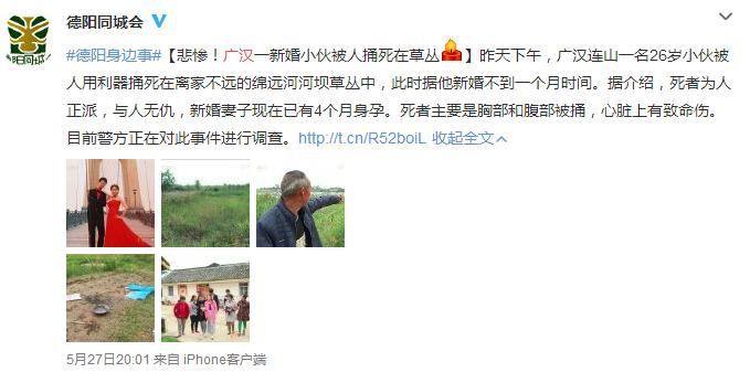 广汉连山镇涌泉村杀人命案 婚小伙被人捅死在草丛