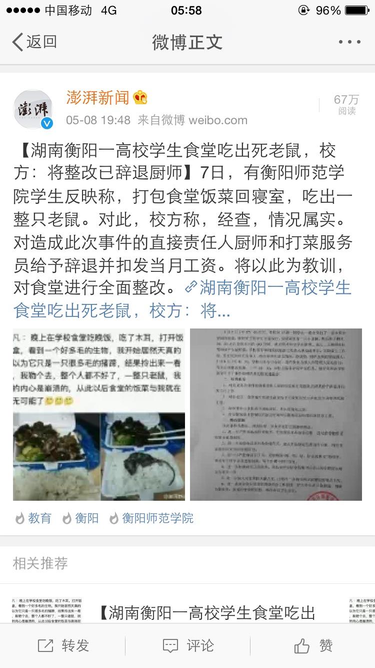 衡阳师范学院东校区学生食堂吃出死老鼠