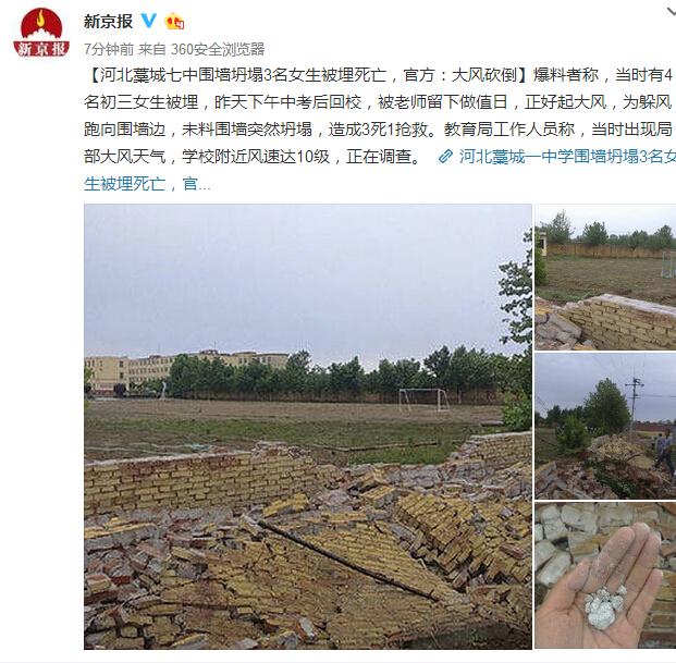 河北藁城七中围墙坍塌3名女生被埋死亡
